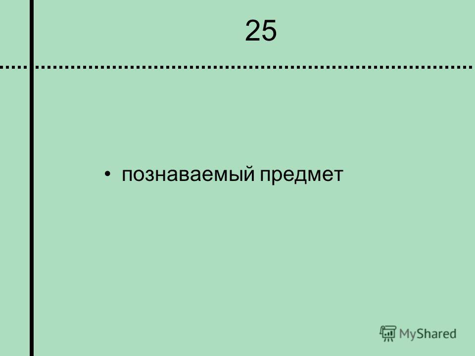 25 познаваемый предмет