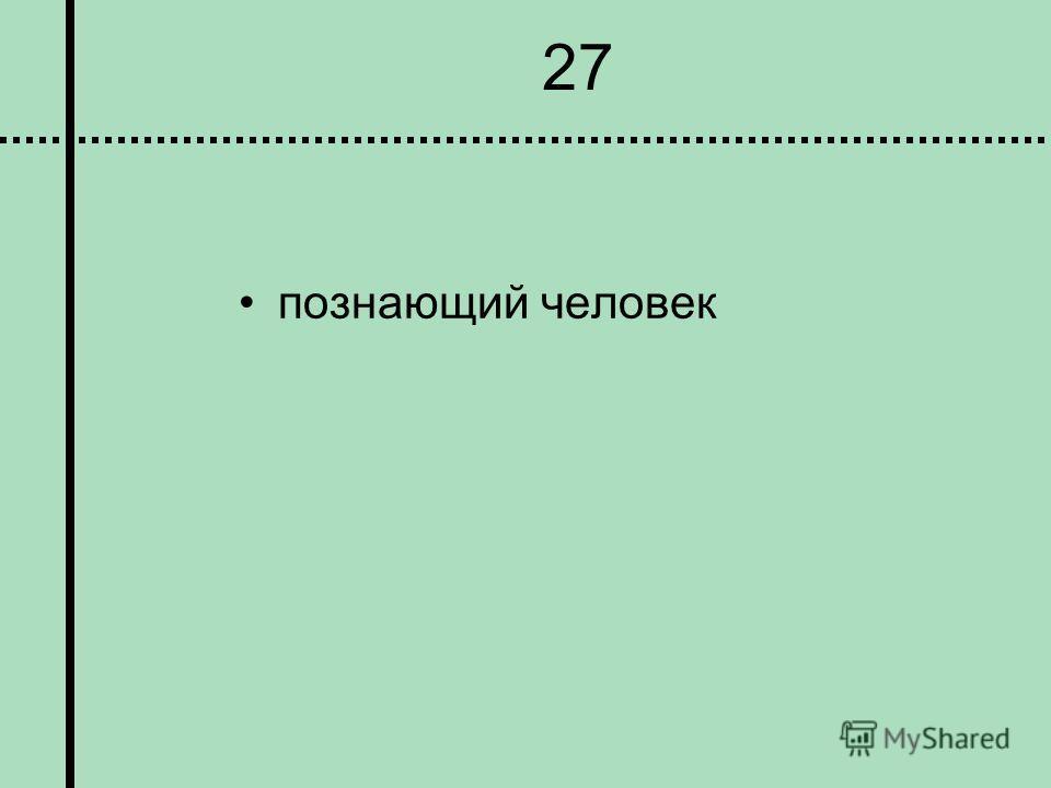 27 познающий человек
