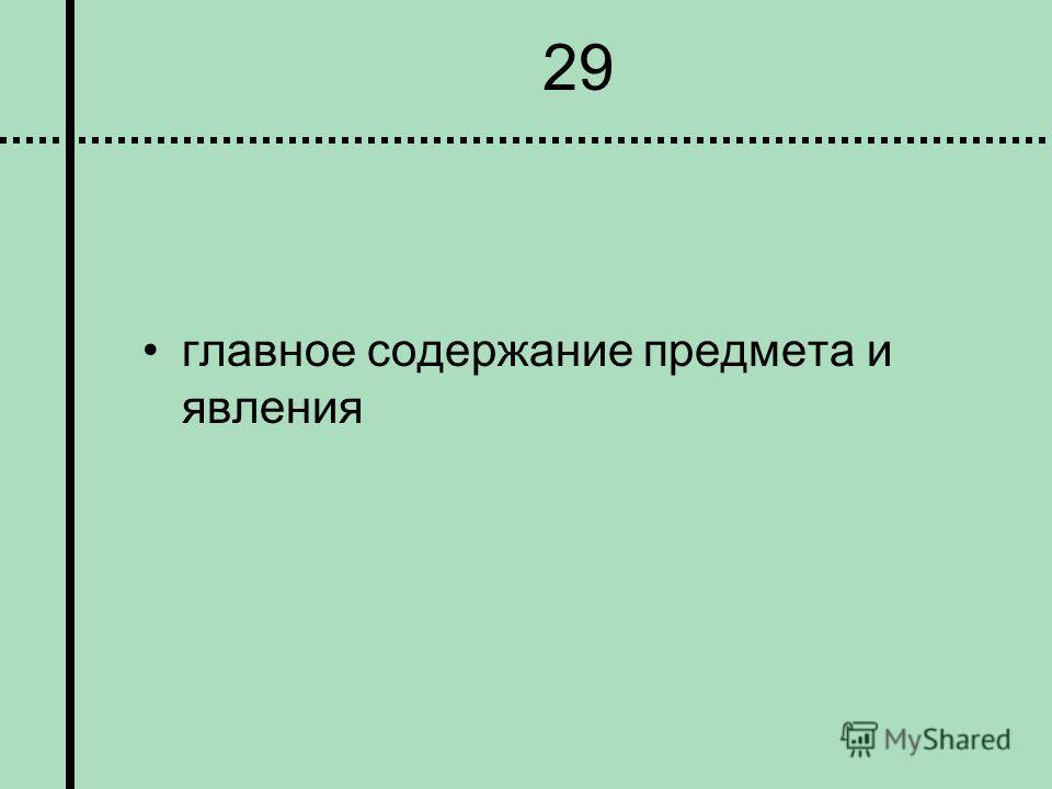 29 главное содержание предмета и явления