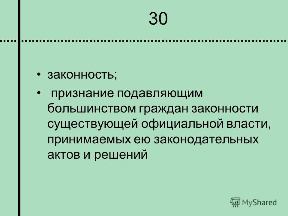 30 законность; признание подавляющим большинством граждан законности существующей официальной власти, принимаемых ею законодательных актов и решений