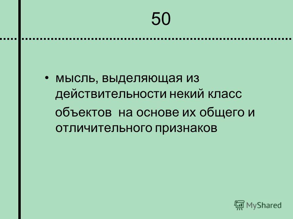 50 мысль, выделяющая из действительности некий класс объектов на основе их общего и отличительного признаков