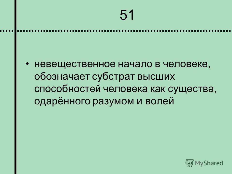 51 невещественное начало в человеке, обозначает субстрат высших способностей человека как существа, одарённого разумом и волей