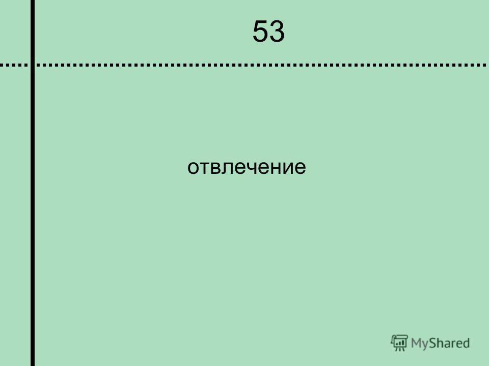 53 отвлечение