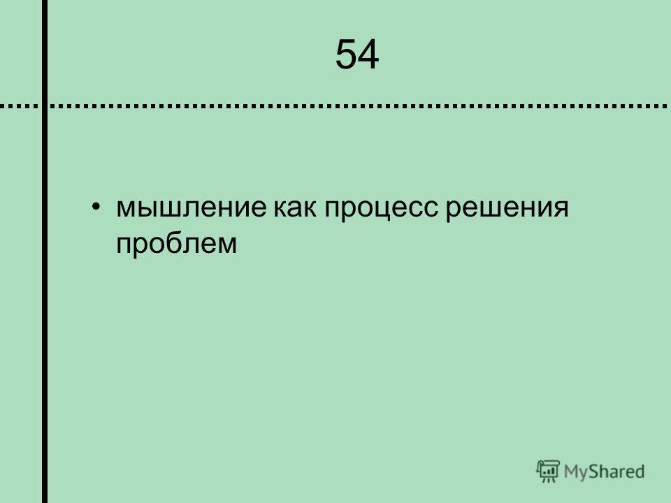 54 мышление как процесс решения проблем
