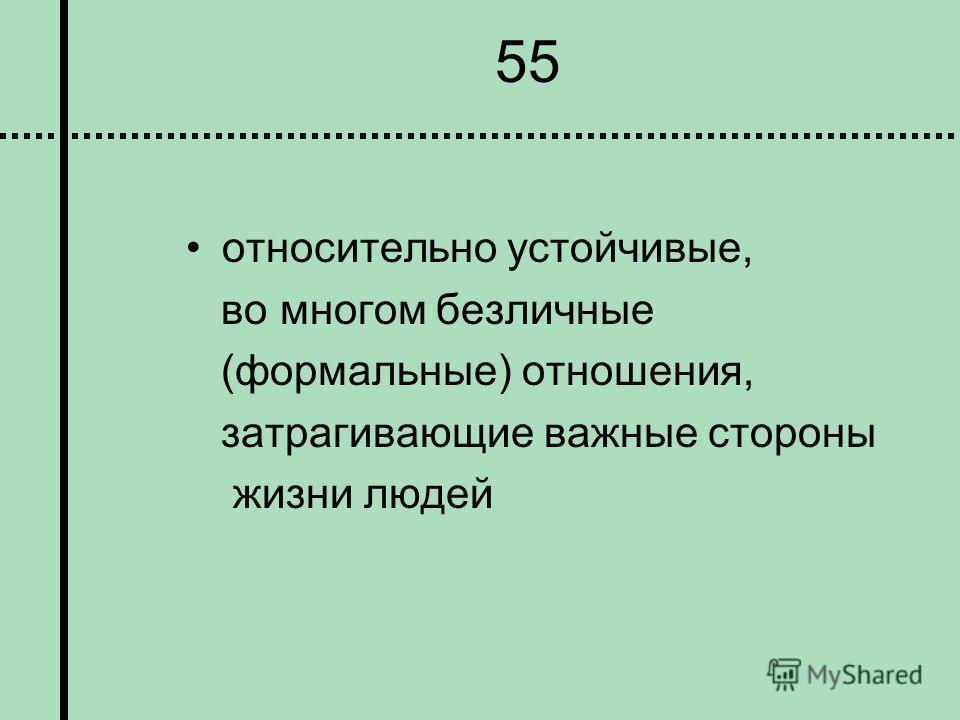 55 относительно устойчивые, во многом безличные (формальные) отношения, затрагивающие важные стороны жизни людей