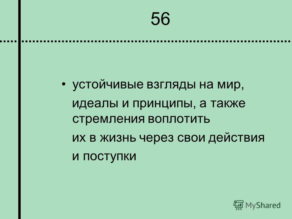 56 устойчивые взгляды на мир, идеалы и принципы, а также стремления воплотить их в жизнь через свои действия и поступки