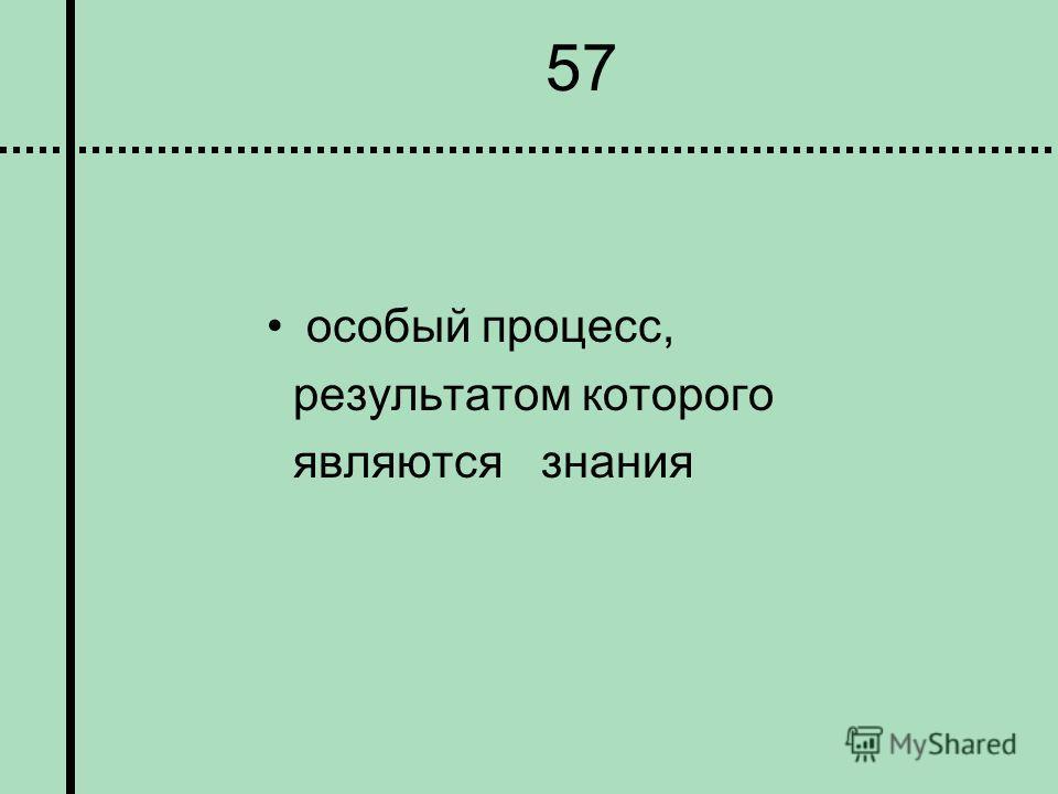 57 особый процесс, результатом которого являются знания