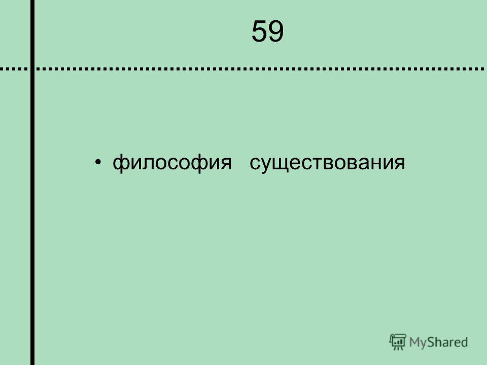 59 философия существования