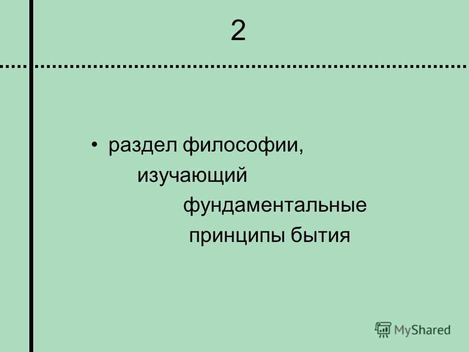 2 раздел философии, изучающий фундаментальные принципы бытия