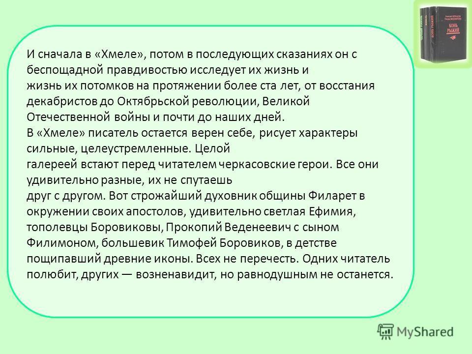 «Хмель» вершина творчества Черкасова. В напутном слове к сказаниям автор пишет, что побудило его сесть за письменный стол: «Много, очень много было встреч с людьми сибирской тайги и особенно с крепчайшими раскольниками- старообрядцами не с волжскими,