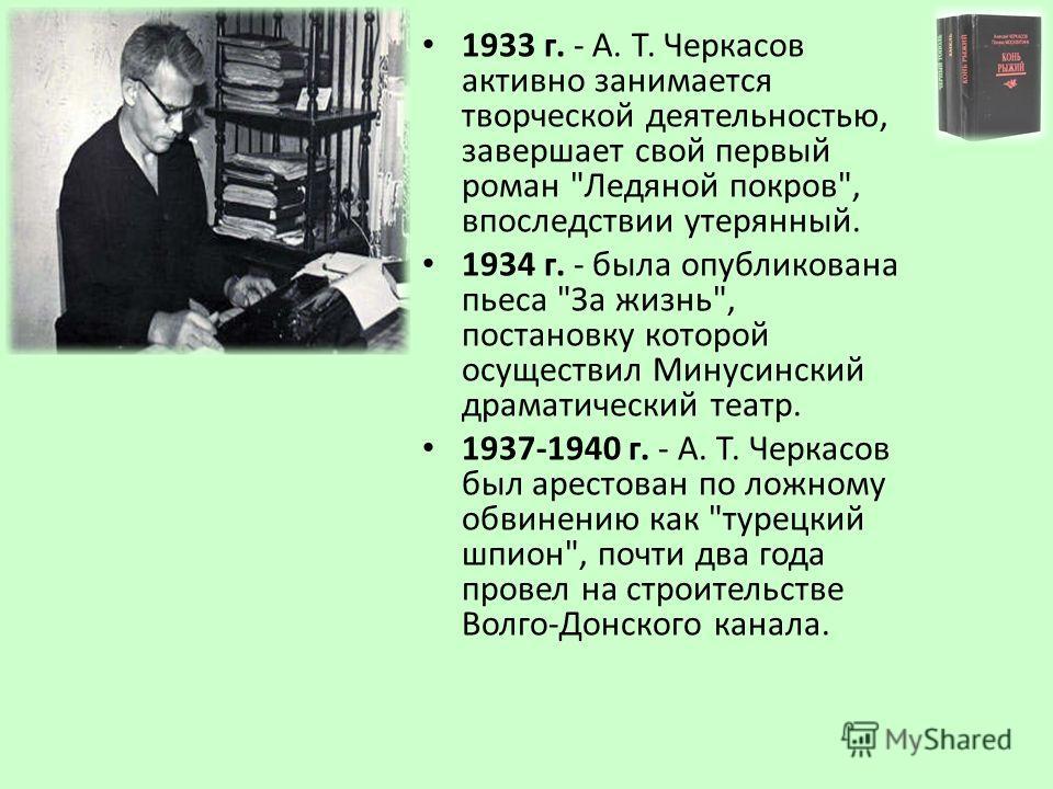1933 г. - А. Т. Черкасов активно занимается творческой деятельностью, завершает свой первый роман