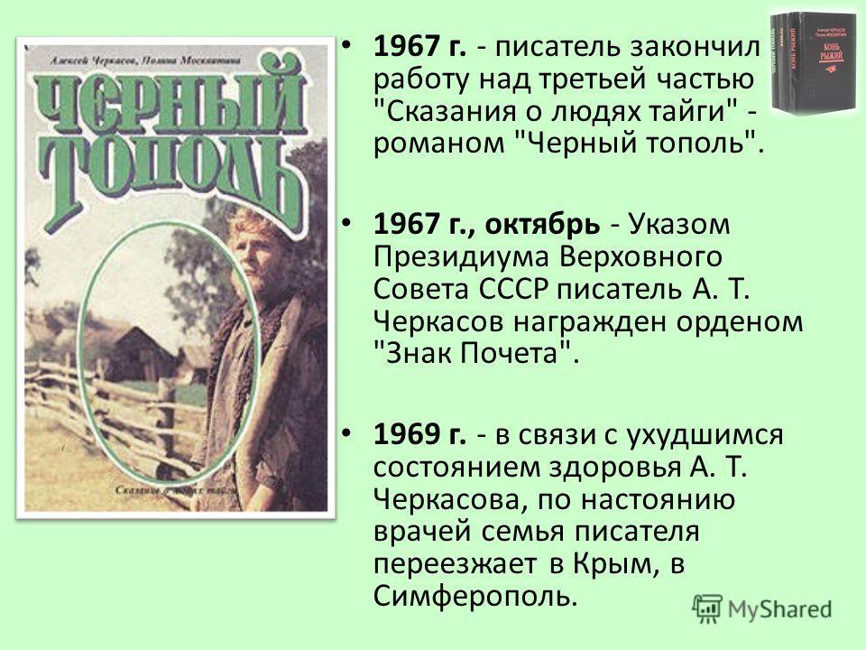 1967 г. - писатель закончил работу над третьей частью