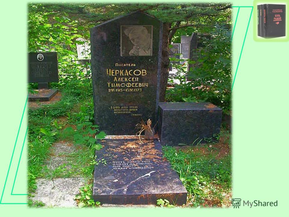 97 лет прошло со дня рождения Алексея Тимофеевича Черкасова... Сменялись поколения, вожди и эпохи, но читатели по-прежнему с удовольствием читают и перечитывают его увлекательные литературные творения, в которых безграничная вера в добро, которое обя