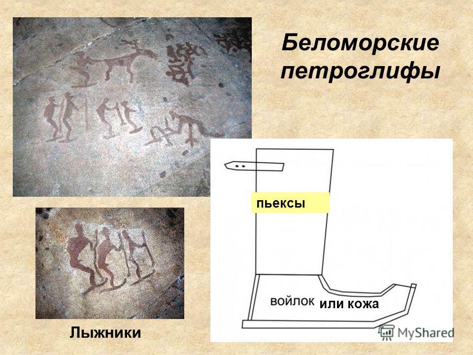 Беломорские петроглифы пьексы или кожа Лыжники