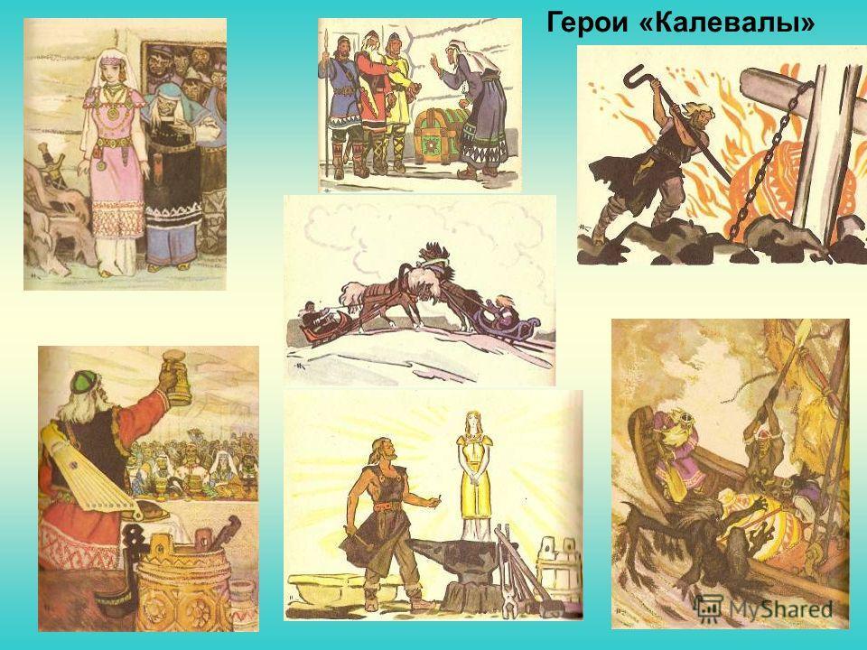 Герои «Калевалы»