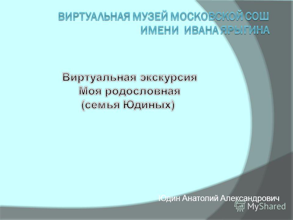Юдин Анатолий Александрович