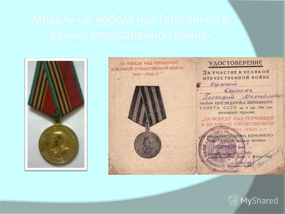 Медаль «за победу над Германией в велико отечественной войне»