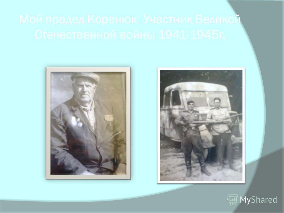 Мой прадед Коренюк. Участник Великой Отечественной войны 1941-1945г.