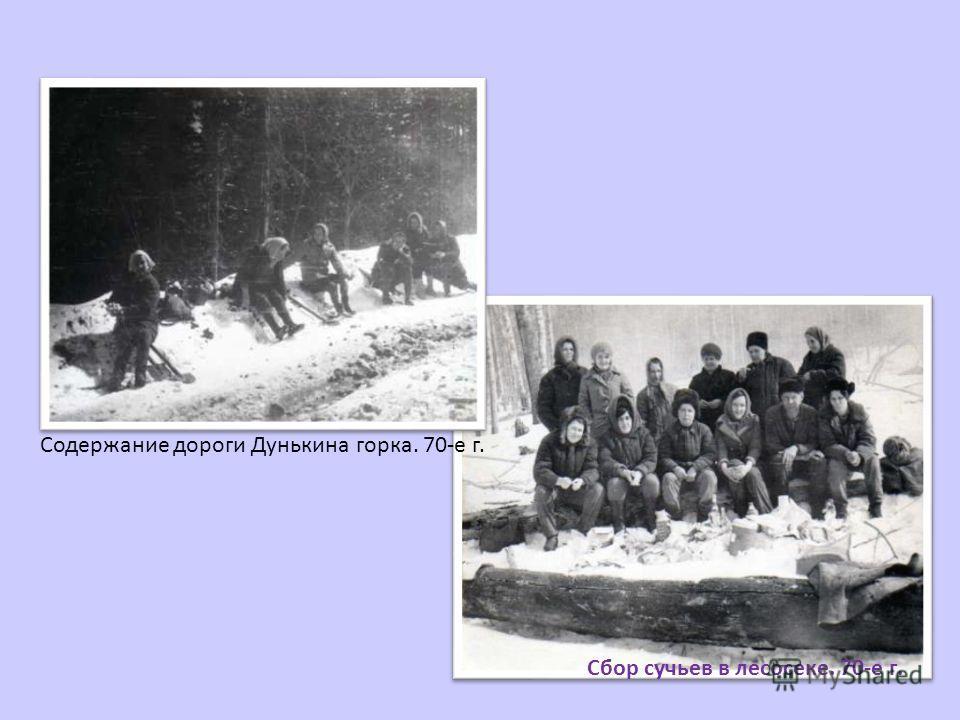 Сбор сучьев в лесосеке. 70-е г. Содержание дороги Дунькина горка. 70-е г.