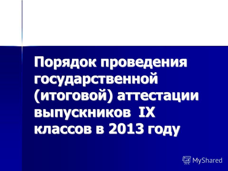 Порядок проведения государственной (итоговой) аттестации выпускников IX классов в 2013 году