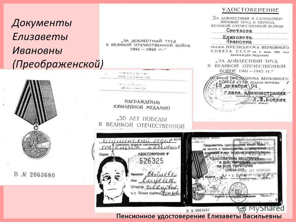 Документы Елизаветы Ивановны (Преображенской) Пенсионное удостоверение Елизаветы Васильевны