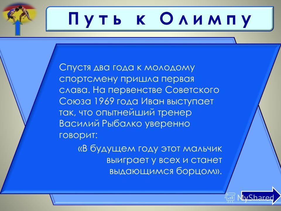 1970 г. чемпионат СССР – первый этап отбора на Олимпийские игры в Мюнхене. Одобрительный гул понимающей толк в борьбе махачкалинской публики. Понравился Иван смелостью и силой. В финале он положил на лопатки двукратного чемпиона Европы Владимира Гулю