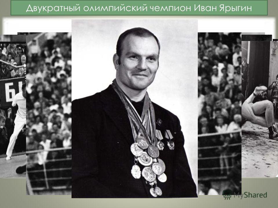 Двукратный олимпийский чемпион Иван Ярыгин