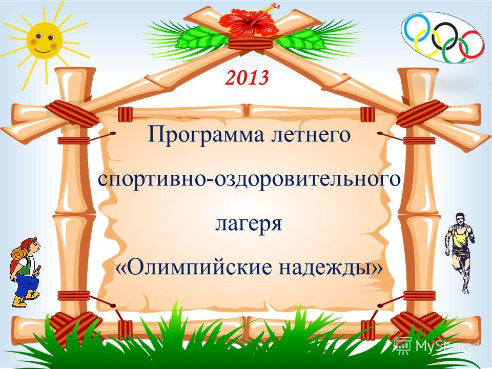 Программа летнего спортивно-оздоровительного лагеря «Олимпийские надежды» 2013