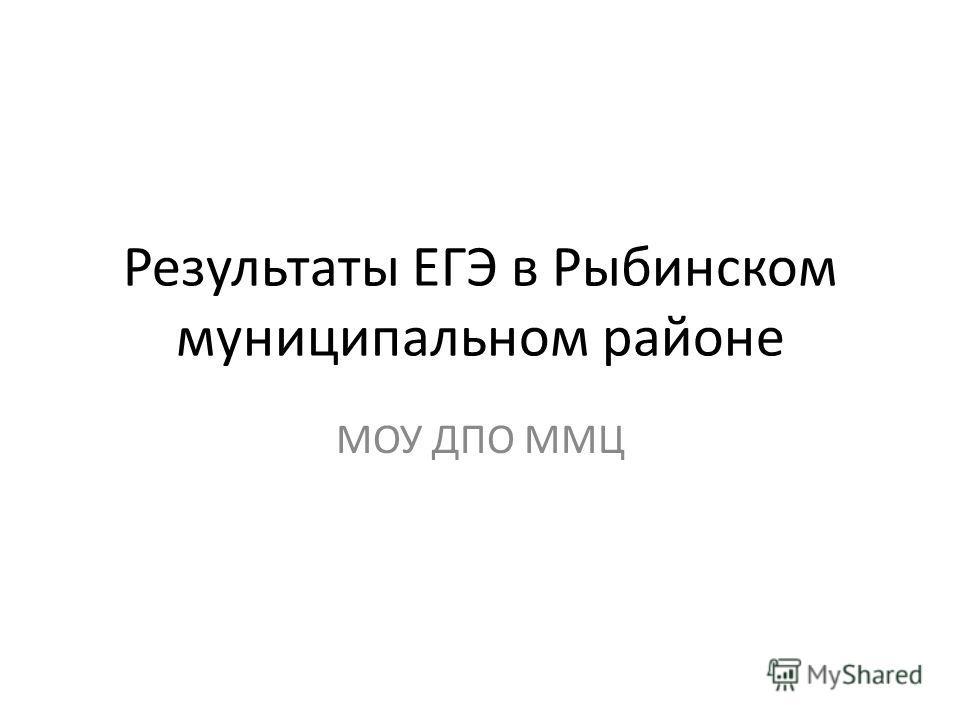Результаты ЕГЭ в Рыбинском муниципальном районе МОУ ДПО ММЦ