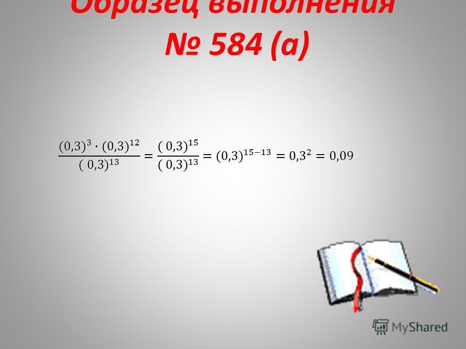 Образец выполнения 584 (а)