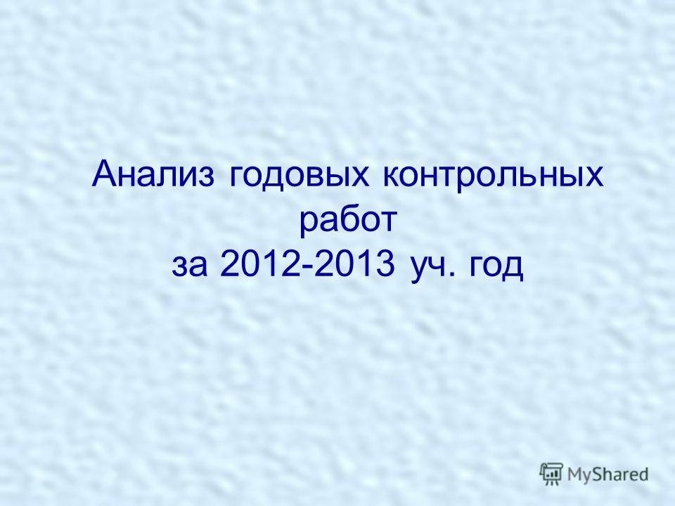 Анализ годовых контрольных работ за 2012-2013 уч. год