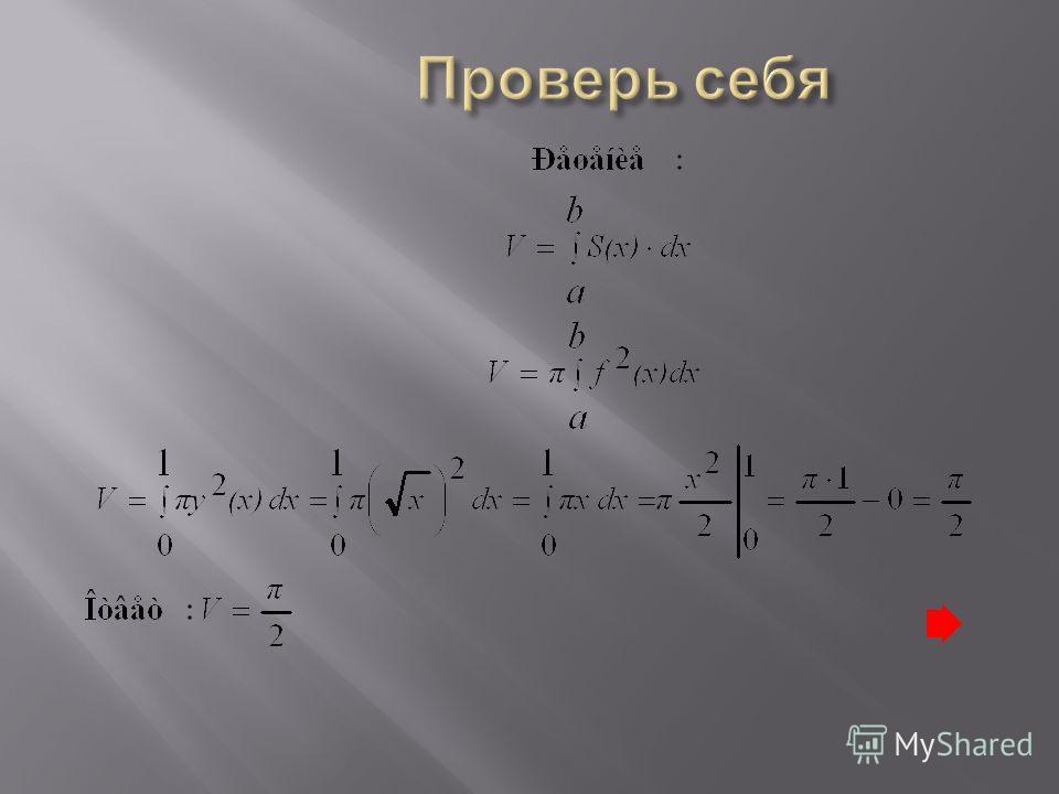V. Итоги урока Формулы нахождения объема цилиндра, конуса, усеченного конуса, шара, шарового сегмента, шарового сектора.