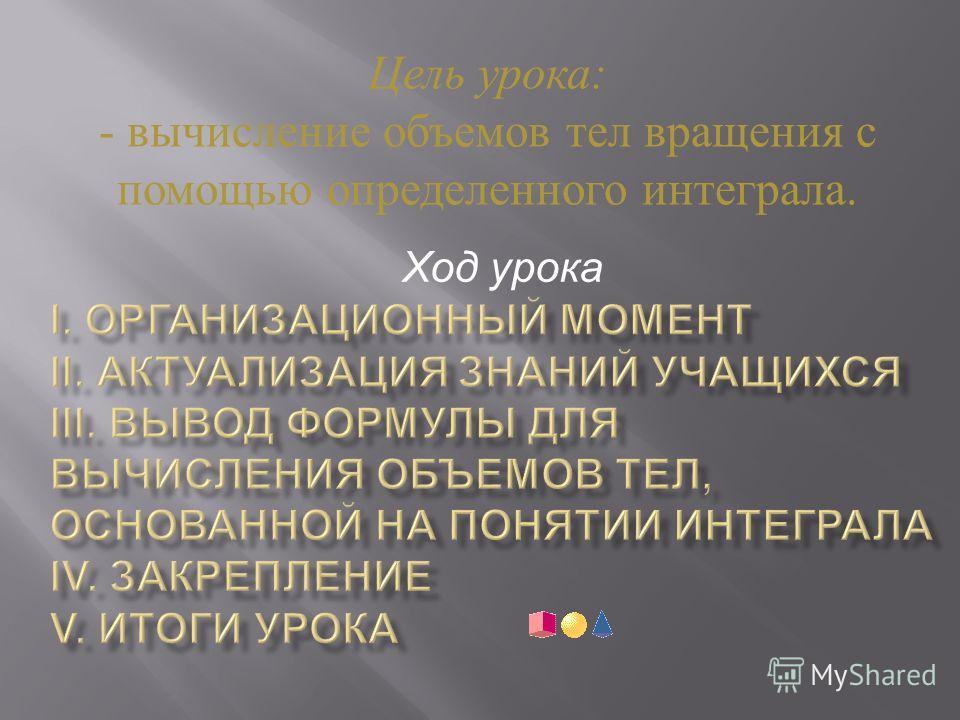 Учитель математики 1- ой категории Кочкарова С. С.