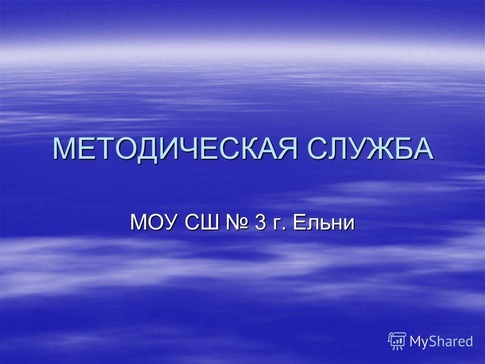 МЕТОДИЧЕСКАЯ СЛУЖБА МОУ СШ 3 г. Ельни