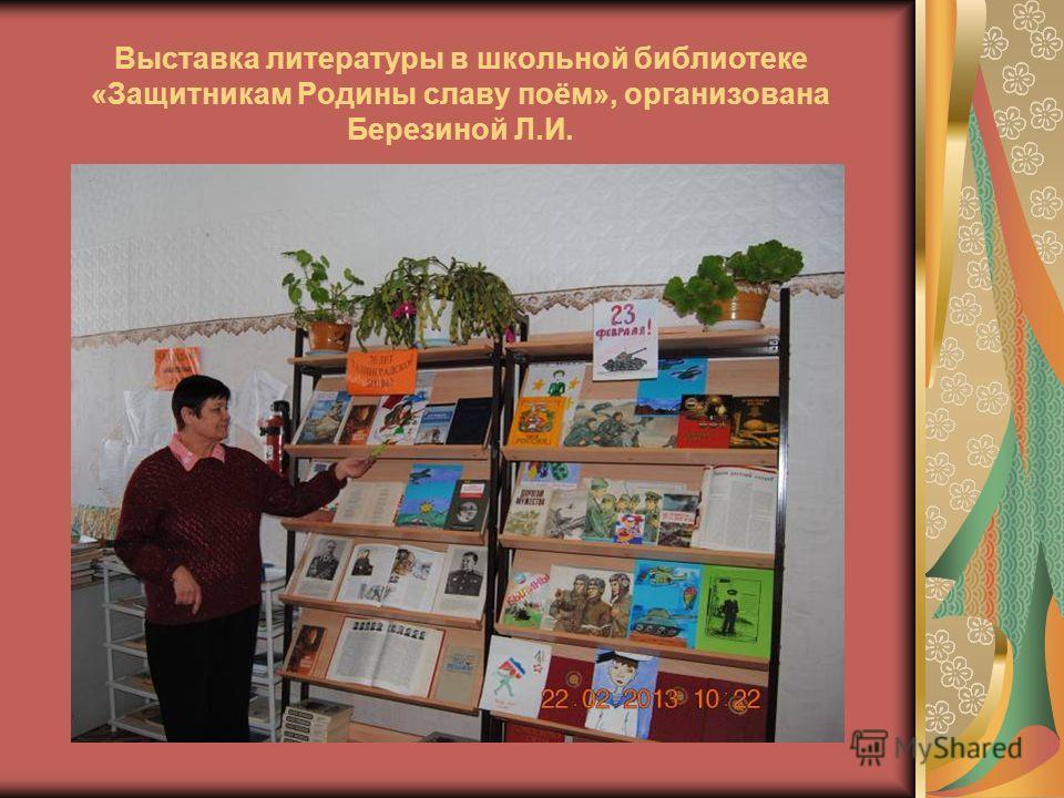 Выставка литературы в школьной библиотеке «Защитникам Родины славу поём», организована Березиной Л.И.