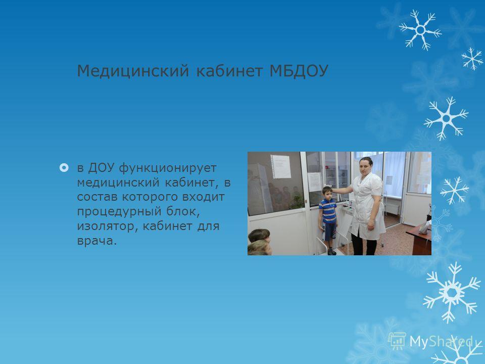 Медицинский кабинет МБДОУ в ДОУ функционирует медицинский кабинет, в состав которого входит процедурный блок, изолятор, кабинет для врача.