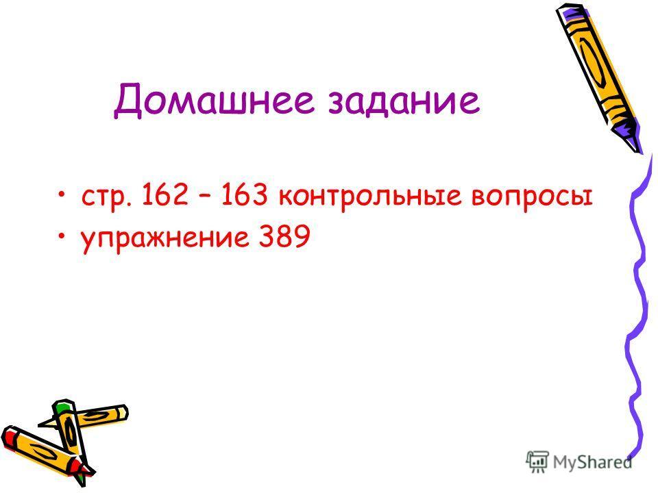 Домашнее задание стр. 162 – 163 контрольные вопросы упражнение 389