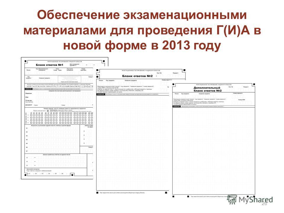 Обеспечение экзаменационными материалами для проведения Г(И)А в новой форме в 2013 году 26