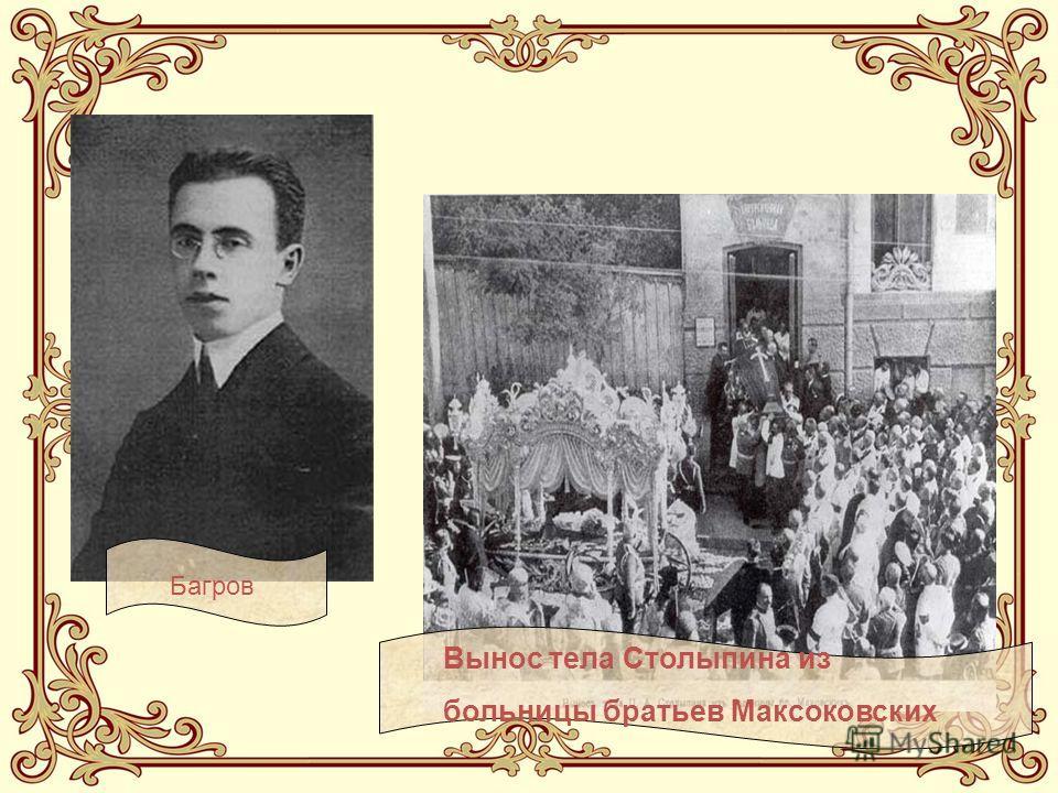 Вынос тела Столыпина из больницы братьев Максоковских Багров