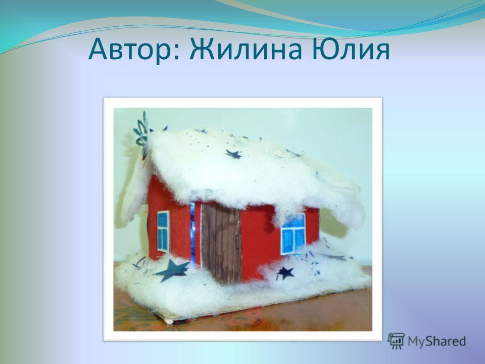 Автор: Жилина Юлия