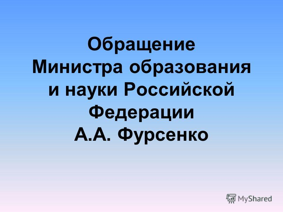 Обращение Министра образования и науки Российской Федерации А.А. Фурсенко
