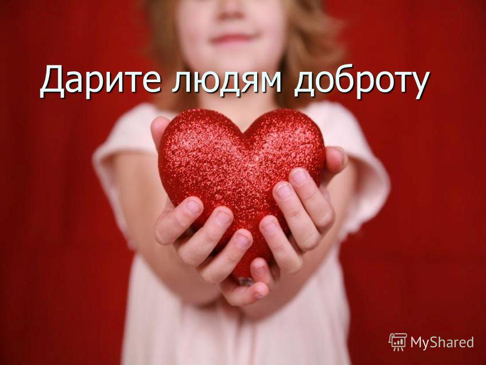 Дарите людям доброту