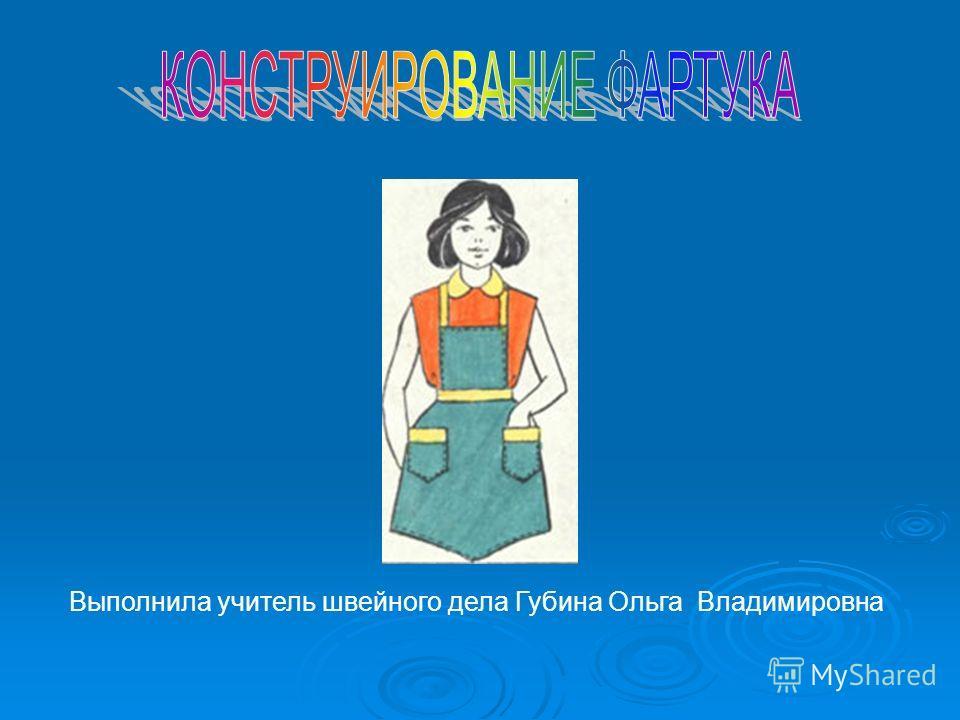 Выполнила учитель швейного дела Губина Ольга Владимировна