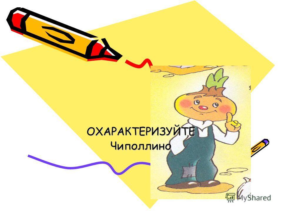 ОХАРАКТЕРИЗУЙТЕЧиполлино