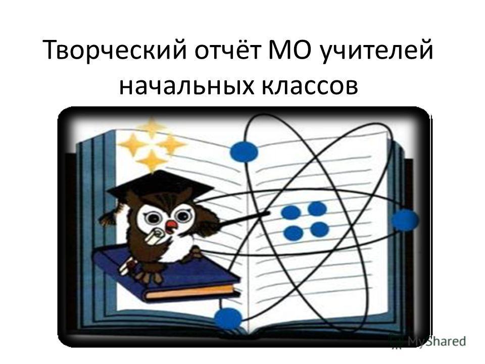 Творческий отчёт МО учителей начальных классов