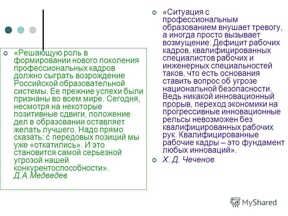 «Решающую роль в формировании нового поколения профессиональных кадров должно сыграть возрождение Российской образовательной системы. Ее прежние успехи были признаны во всем мире. Сегодня, несмотря на некоторые позитивные сдвиги, положение дел в обра