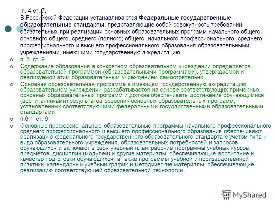 п. 4 ст. 7. В Российской Федерации устанавливаются Федеральные государственные образовательные стандарты, представляющие собой совокупность требований, обязательных при реализации основных образовательных программ начального общего, основного общего,
