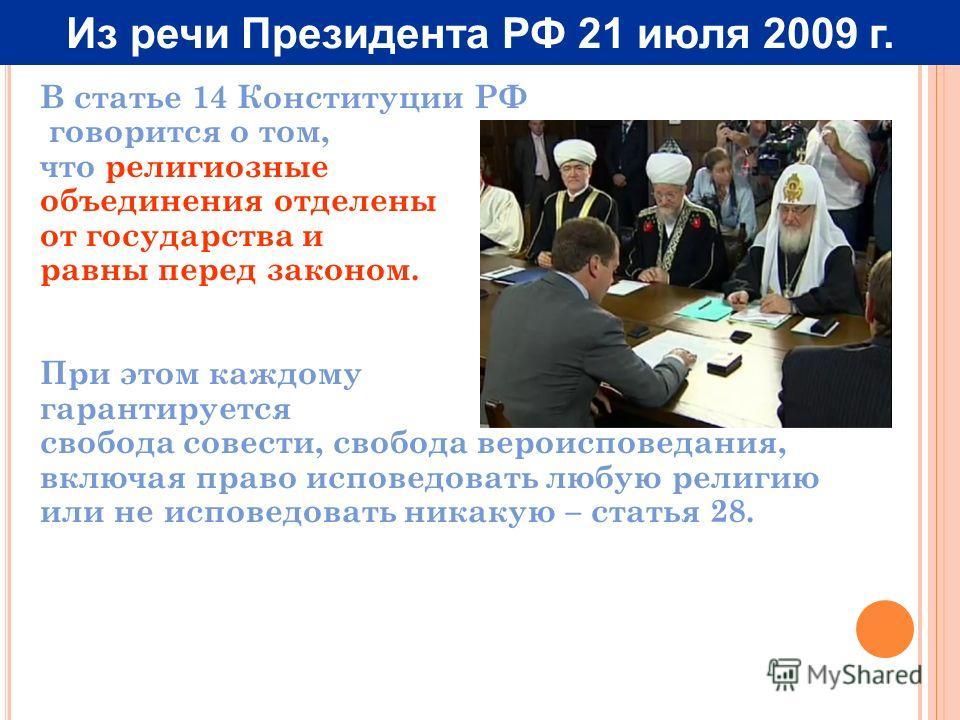 В статье 14 Конституции РФ говорится о том, что религиозные объединения отделены от государства и равны перед законом. При этом каждому гарантируется свобода совести, свобода вероисповедания, включая право исповедовать любую религию или не исповедова