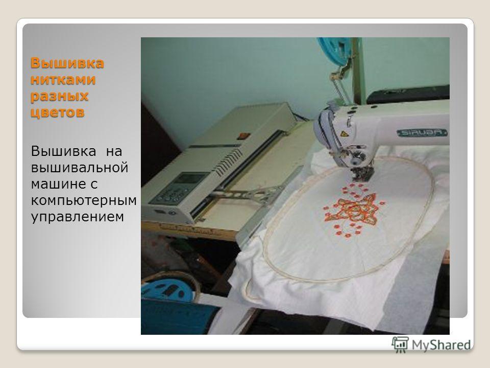 Вышивка нитками разных цветов Вышивка на вышивальной машине с компьютерным управлением
