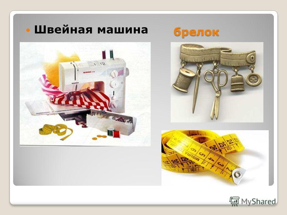 брелок Швейная машина